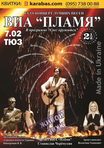 Концерт ВИА «ПЛАМЯ» в Сумах - 1
