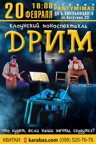 спектакль ДРИМ в Кривом Роге