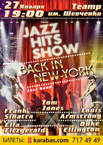 Концерт Jazz hits show «Back in New-York» в Харькове