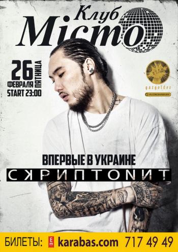 Концерт Скриптонит в Харькове