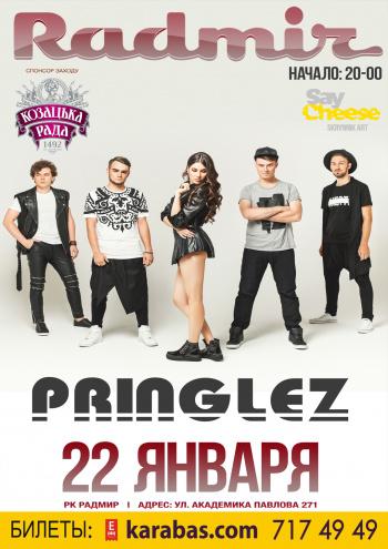 Концерт Pringlez в Харькове