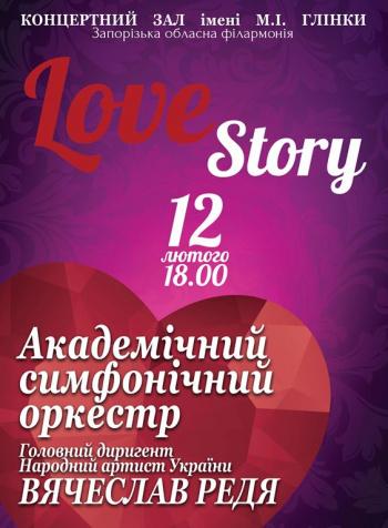 спектакль LOVE STORY в Запорожье