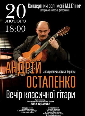 Концерт Вечер классической гитары в Запорожье
