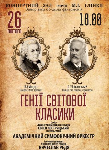 Концерт Геніїї світової класики в Запорожье