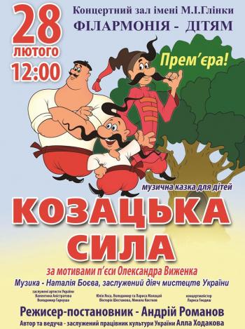 спектакль Казацкая сила в Запорожье