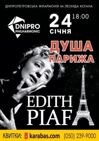 Концерт Edith Piaf. Душа Парижа в Днепропетровске