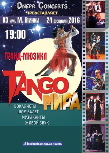 спектакль Гранд-мюзикл Tango мира в Запорожье