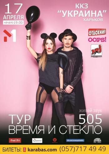 Концерт Время и Стекло в Харькове - 1