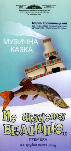 спектакль По щучому велінню в Запорожье