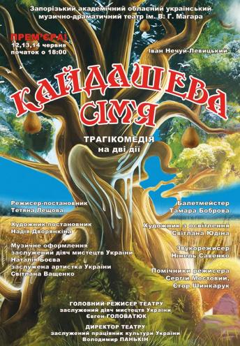 спектакль Кайдашева семья в Запорожье - 1