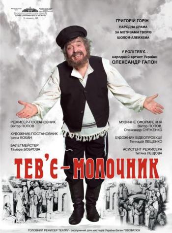 спектакль Тевье-молочник в Запорожье