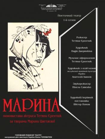 спектакль Марина в Запорожье