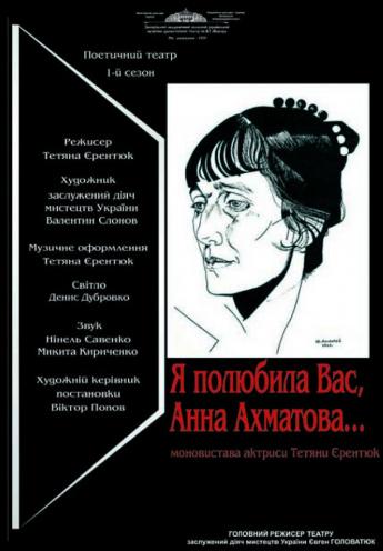 спектакль Я полюбила Вас, Анна Ахматова... в Запорожье