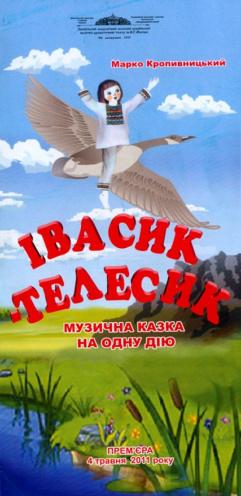 спектакль Ивасик-Телесик в Запорожье