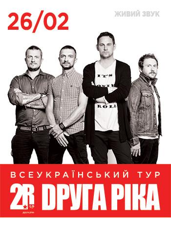 Концерт Друга Ріка в Хмельницком - 1