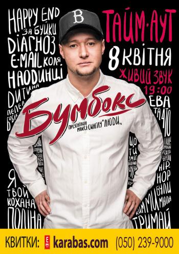 Концерт Бумбокс в Днепропетровске - 1