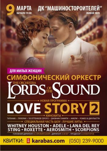 Концерт Lords of the sound. Love story в Днепре (в Днепропетровске)
