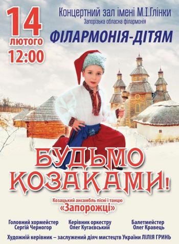 спектакль Будем казаками! в Запорожье