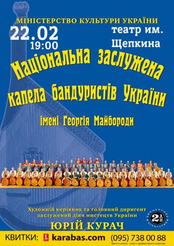 Концерт Национальная заслуженная капелла бандуристов им. Г.И.Майбороды в Сумах