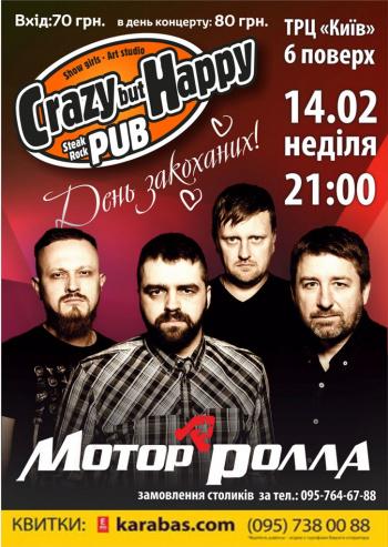 Концерт Мотор'ролла в Сумах - 1