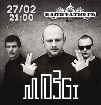 Концерт MOZGI в Запорожье