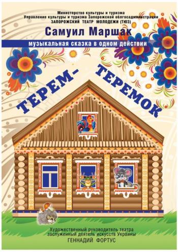 спектакль Терем-Теремок в Запорожье