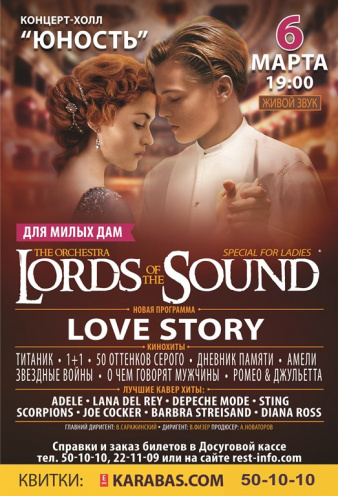 Концерт Lords of the sound. Love story в Николаеве