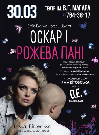 спектакль ОСКАР и Розовая Дама в Запорожье