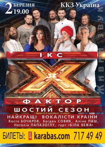 Концерт Х-фактор 6 Сезон в Харькове