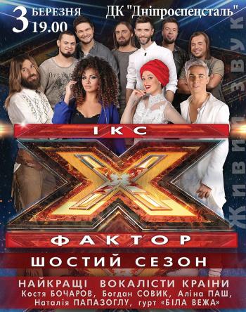 Концерт Х-фактор 6 Сезон в Запорожье