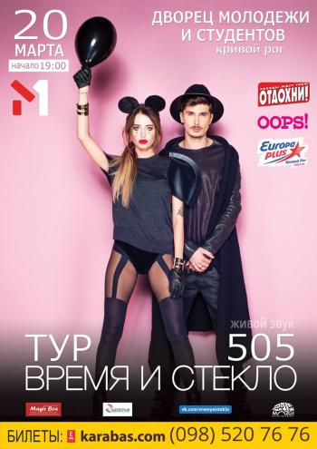Концерт Время и Стекло в Кривом Роге - 1