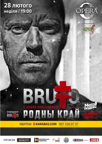 Концерт Brutto: Родны край! в Луцке - 1