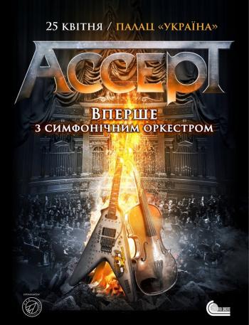 Accept / Киев / 25.04.2019