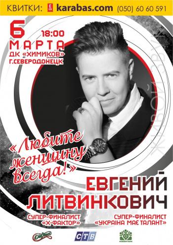 Концерт Евгений Литвинкович в Северодонецке - 1