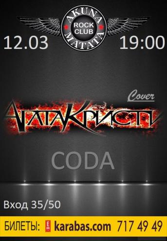 Концерт Группа CODA. Агата Кристи Cover party в Харькове