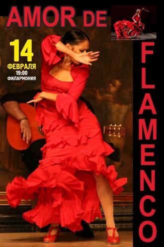спектакль Amore De Flamenco в Одессе