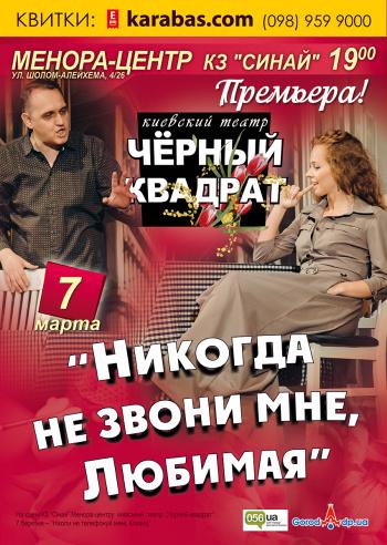 спектакль Черный квадрат. Никогда не звони мне, Любимая в Днепре (в Днепропетровске)
