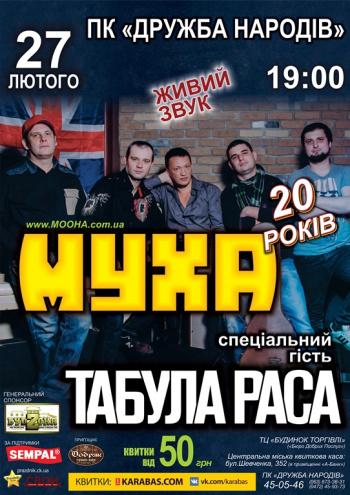 Концерт Муха в Черкассах