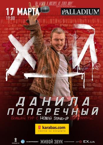 клубы Данила Поперечный в Одессе - 1
