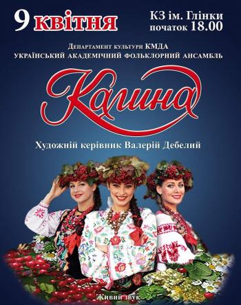 Концерт Калина в Запорожье - 1