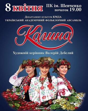 Концерт Калина в Мелитополе