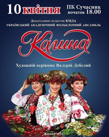 Концерт Калина в Энергодаре