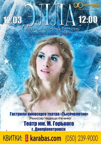 спектакль Элла в Днепропетровске - 1