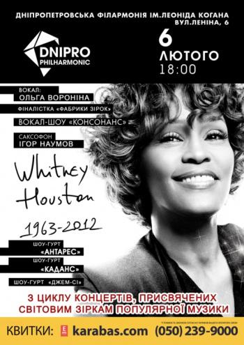 Концерт «Whitney Houston». Из цикла концертов, посвященных мировым звёздам популярной музыки в Днепропетровске