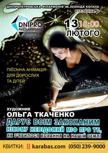 Концерт Песочная сказка «Миф о неземной любви» в Днепре (в Днепропетровске)