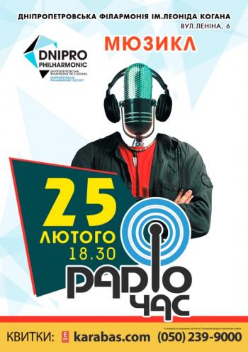 Концерт Музыкальное шоу Радиочас в Днепре (в Днепропетровске)