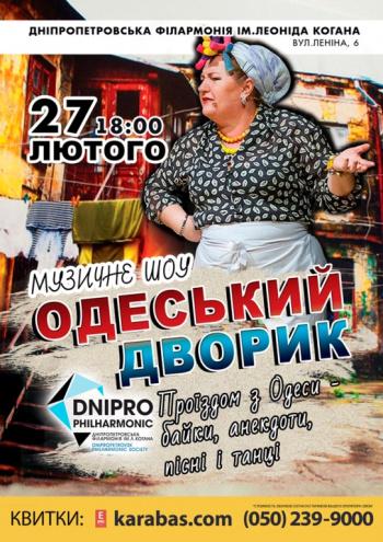 Концерт Концерт-шоу «Одесский дворик» в Днепропетровске