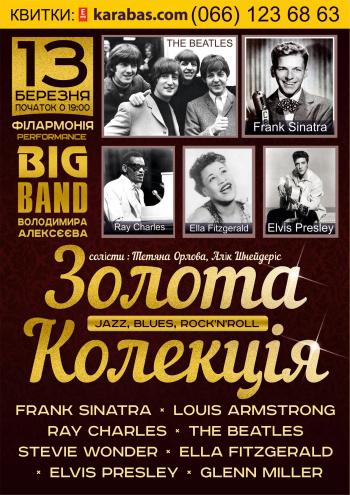 Концерт Золотая Коллекция в Львове - 1