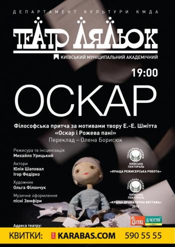 спектакль Оскар в Киеве