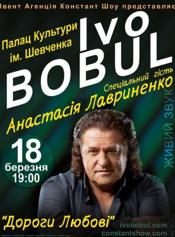 Концерт Народный артист Украины Иво Бобул в Мелитополе - 1